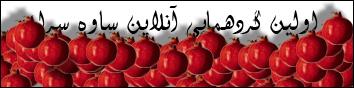 http://saveh.persiangig.com/image/Saveh/savehsara_first_online_seminar.png